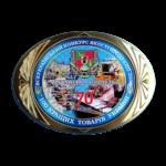 100 Лучших товаров Украины - 2008 (Золотая медаль)