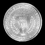 Алко+Софт - 2005 (Серебрянная медаль)
