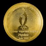Лучшая торговая марка Украины - 2001 (Золотая медаль)